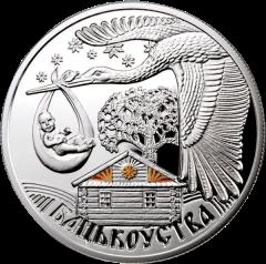 Серебряная монета Отцовство 2012 Беларусь