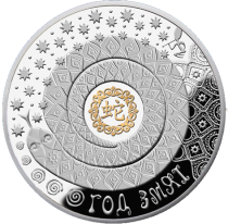 """Беларусь Серебряная монета """"Год Змеи"""" с позолотой"""