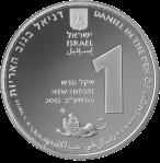 Серебряная монета 1 новый шекель Израиль 2012