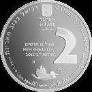 Серебряная монета Израиля 2 новых шекеля 2012