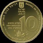 Золотая монета Израиля 10 новых шекелей 2012