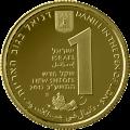Золотая монета Израиля 1 шекель 2012