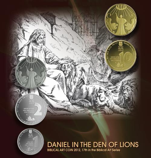 Монеты Израиля о пророке Данииле во львином рву