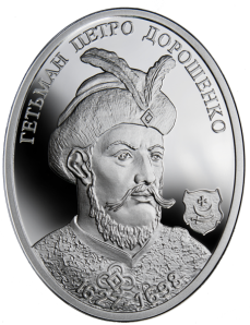 Гетман Петро Дорошенко серебряная монета