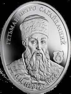 """Серебряная монета """"Выдающиеся гетманы Украины. Петро Сагайдачный"""""""