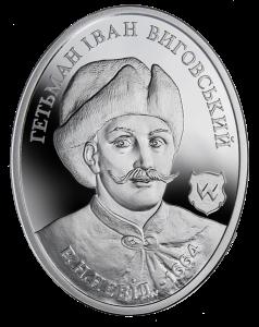 Серебряная монета Гетман Иван Выговский