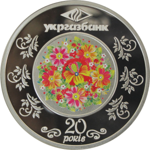 Серебряная монета к 20-летию Укргазбанка