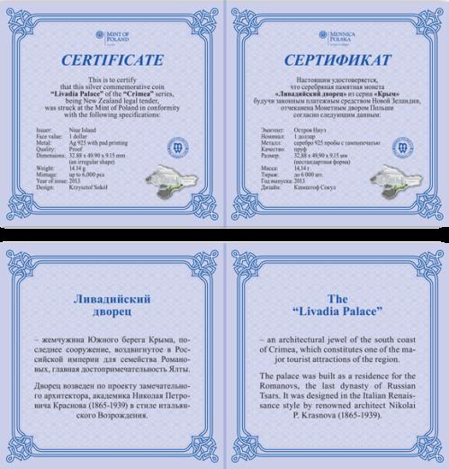 """Сертификат серебряной монеты """"Ливадийский дворец"""" для презентационного футляра"""