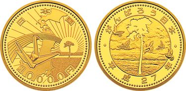 japan_10000-yen_best-contemporary-event-coin